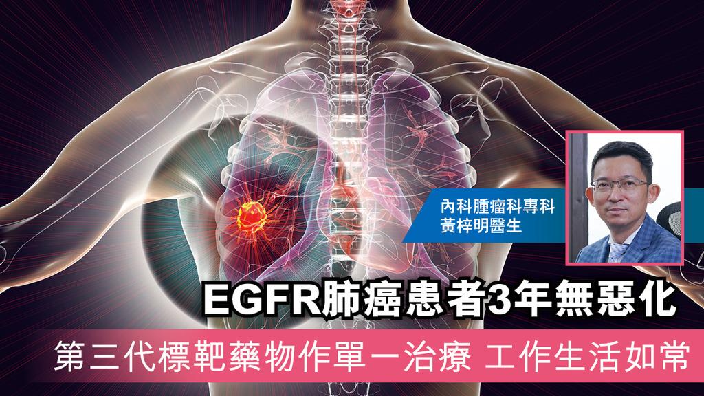 「EGFR肺癌患者3年無惡化 第三代標靶藥物作單一治療 工作生活如常」