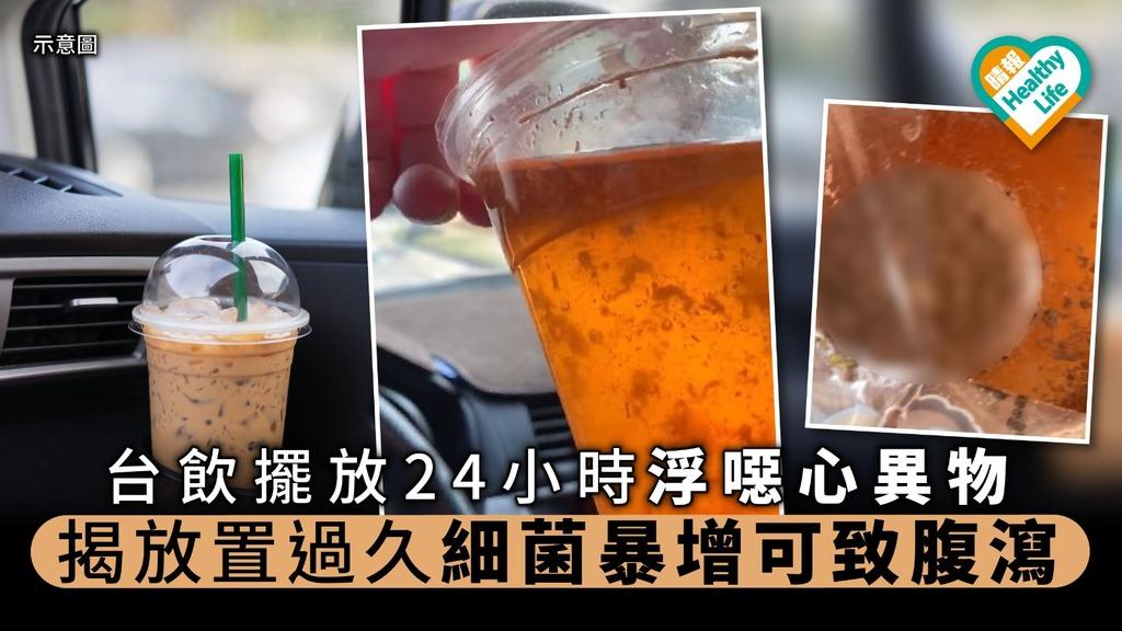 台飲擺放24小時浮噁心異物 揭放置過久細菌暴增可致腹瀉【附食安專家建議】