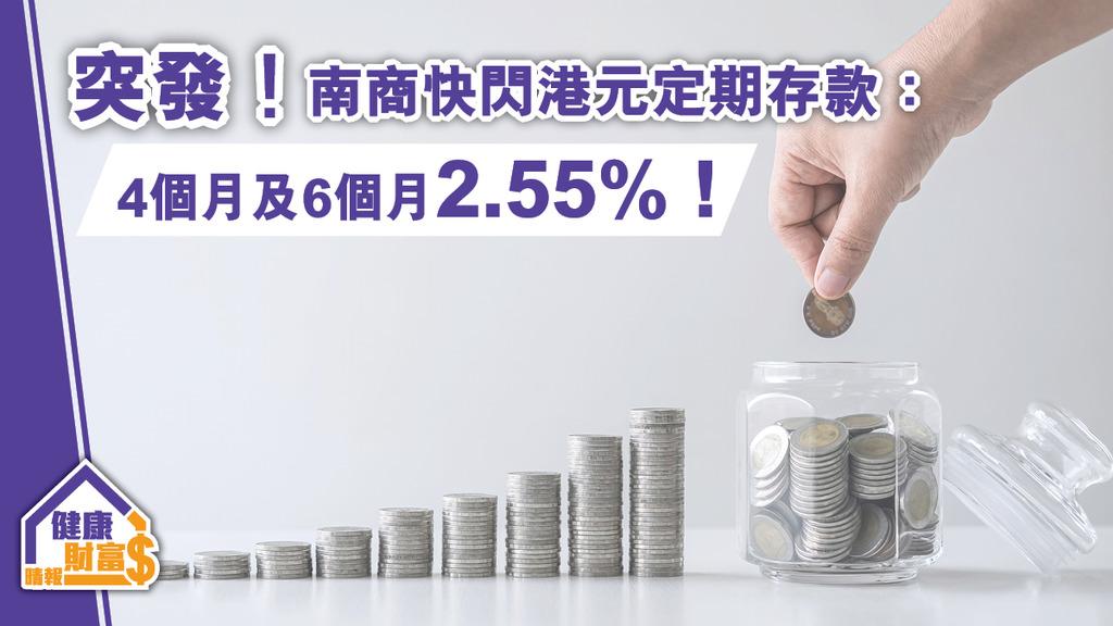 突發!南商快閃港元定期存款:4個月及6個月2.55% !