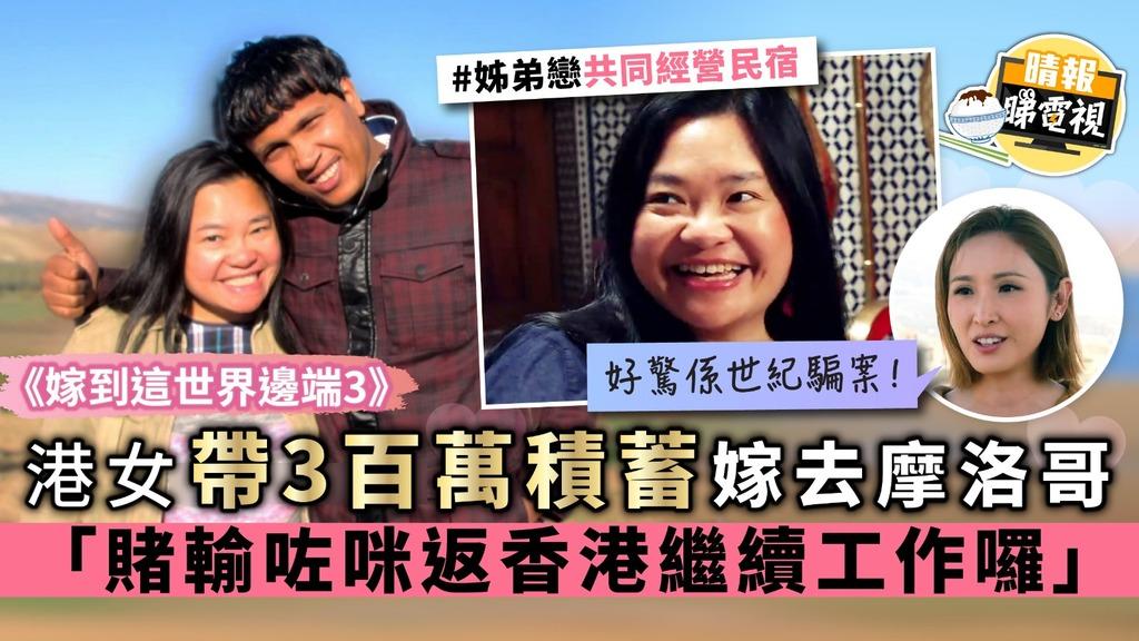 《嫁到這世界邊端3》港女帶3百萬積蓄嫁去摩洛哥 「賭輸咗咪返香港繼續工作囉」