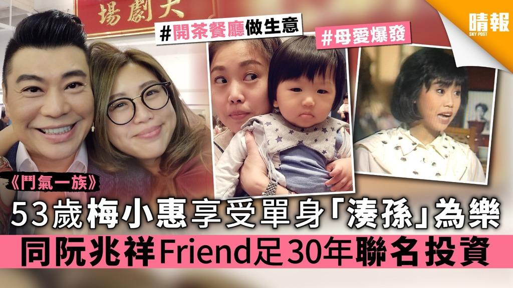 《鬥氣一族》53歲梅小惠享受單身「湊孫」為樂 同阮兆祥Friend足30年聯名投資