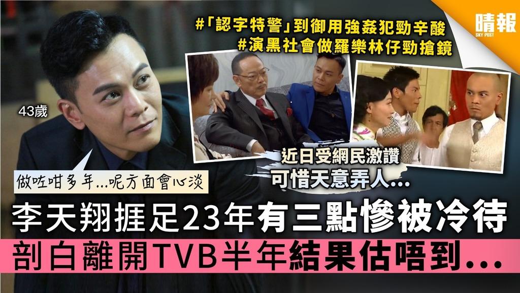 李天翔捱足23年有三點慘被冷待 剖白離開TVB 半年結果估唔到...