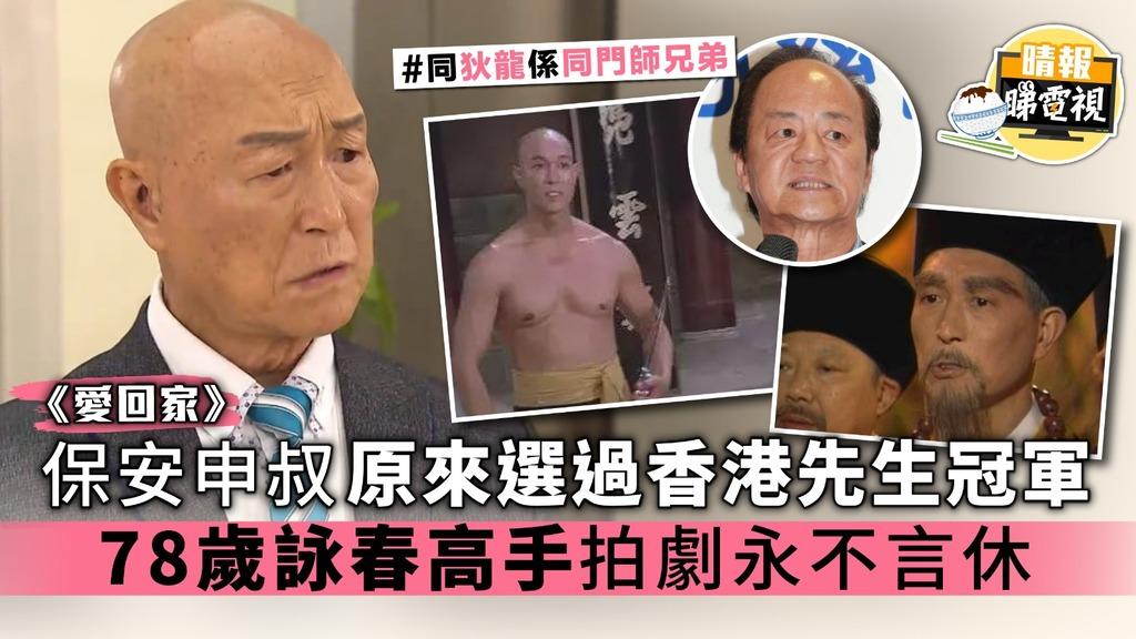 《愛回家》保安申叔原來選過香港先生冠軍 78歲詠春高手拍劇永不言休