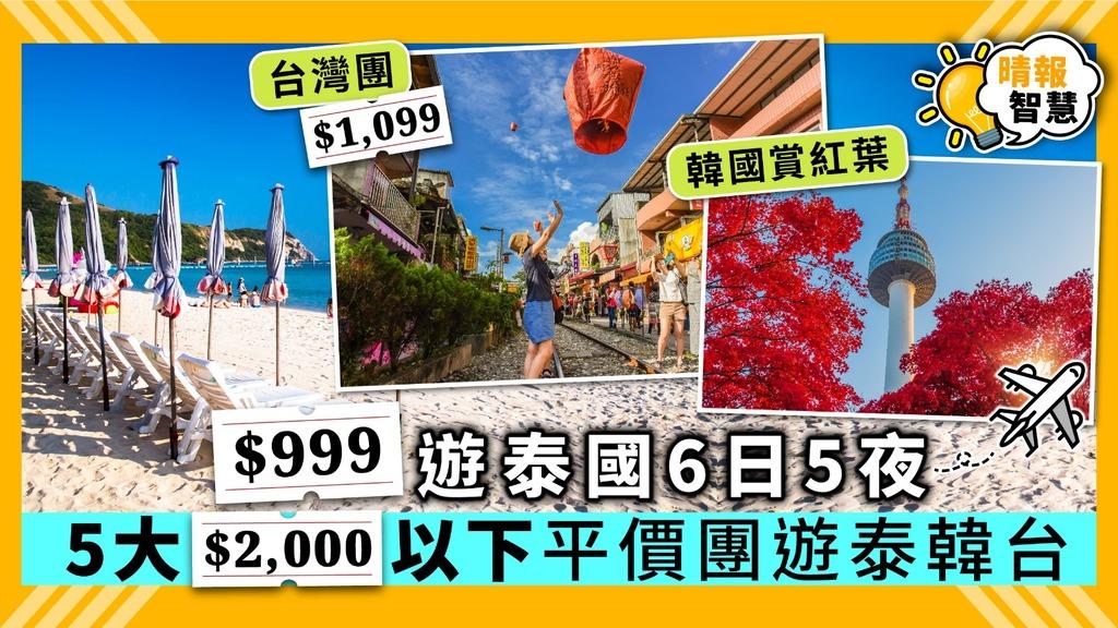 【平價旅行團】$999遊泰國6日5夜 5大$2,000下平價團遊泰韓台