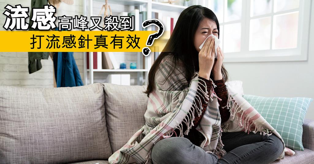 「流感高峰又殺到 打流感針真有效?」