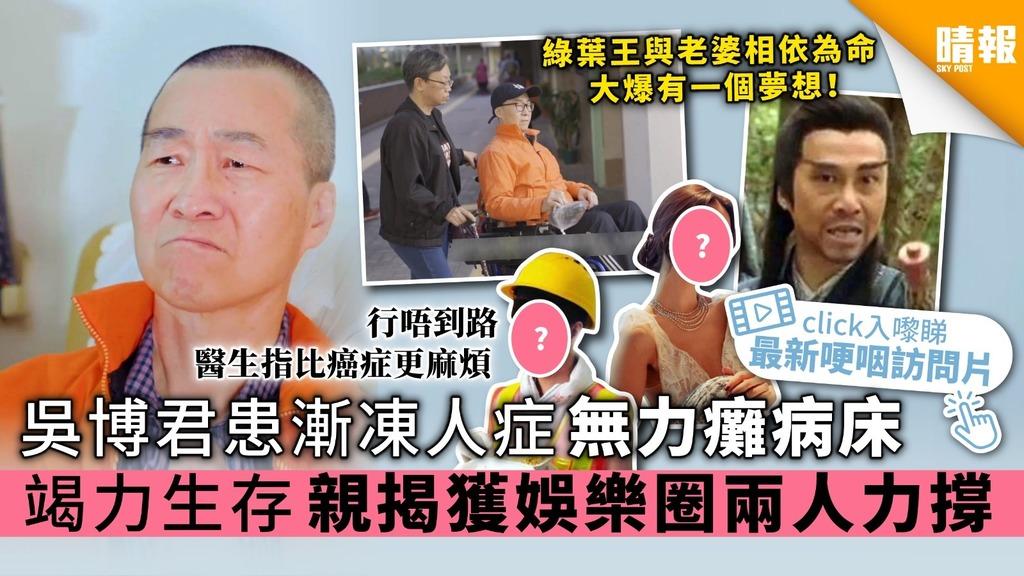 【有片】吳博君患漸凍人症無力癱病牀 竭力生存親揭獲娛樂圈兩人力撐