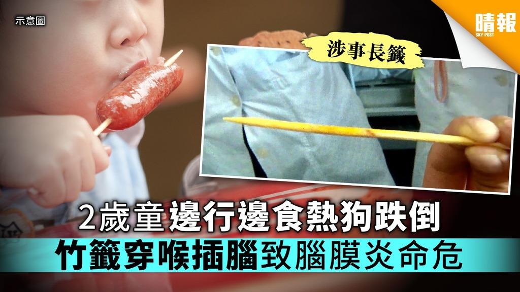 2歲童邊行邊食熱狗不慎跌倒 竹籤穿喉插腦 致腦膜炎命危