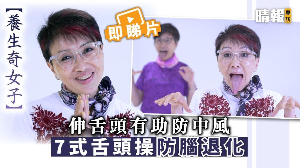 【養生奇女子】伸舌頭助防中風 Mona老師7式舌頭操防腦退化