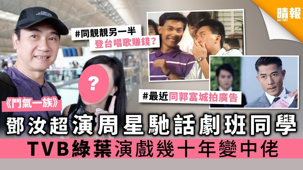 《鬥氣一族》鄧汝超演周星馳話劇班同學 TVB綠葉演戲幾十年變中佬