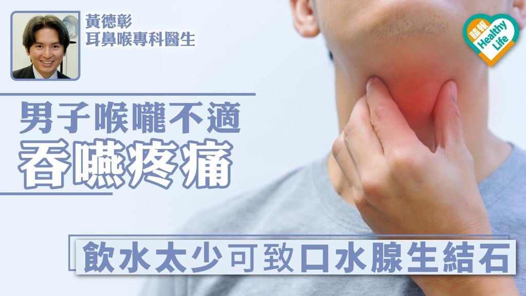 男子喉嚨不適吞嚥疼痛 飲水太少可致口水腺結石