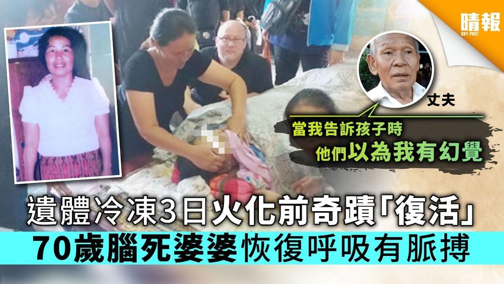 遺體冷凍3日火化前奇蹟「復活」 70歲腦死婆婆恢復呼吸有脈搏