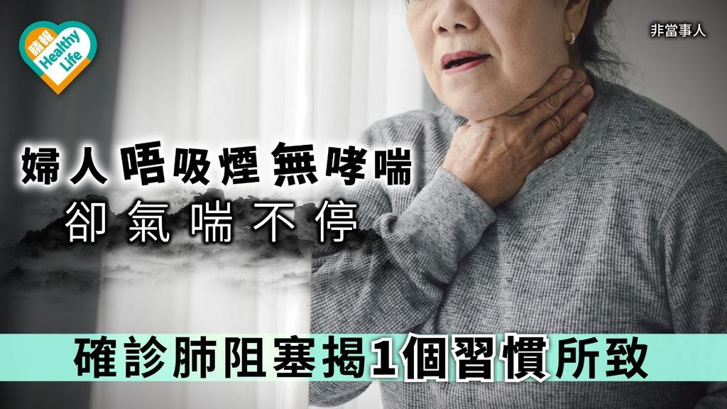 婦人唔吸煙無哮喘卻氣喘不停 確診肺阻塞揭1個習慣所致