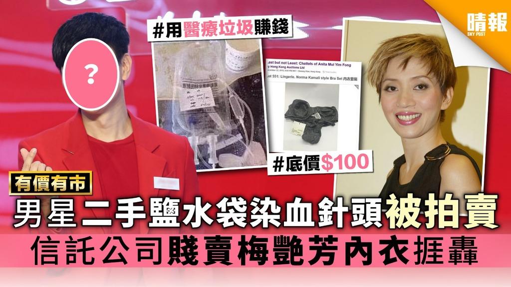 【有價有市】男星二手鹽水袋染血針頭被拍賣 信託公司賤賣梅艷芳內衣捱轟