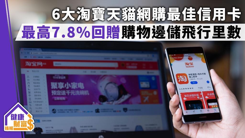 6大淘寶天貓網購最佳信用卡 最高7.8%回贈購物邊儲飛行里數