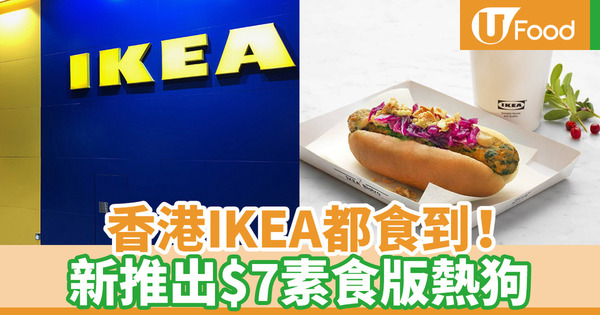 【素食推介】IKEA再推出新款素食 $7素熱狗超抵食!