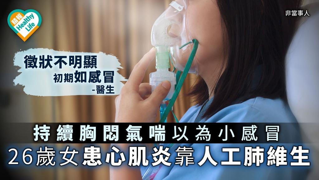 持續胸悶氣喘以為小感冒 26歲女患心肌炎靠人工肺維生