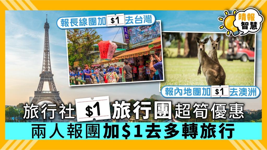 【平價旅行團】旅行社推$1旅行團超筍優惠 兩人報團加$1去多轉旅行