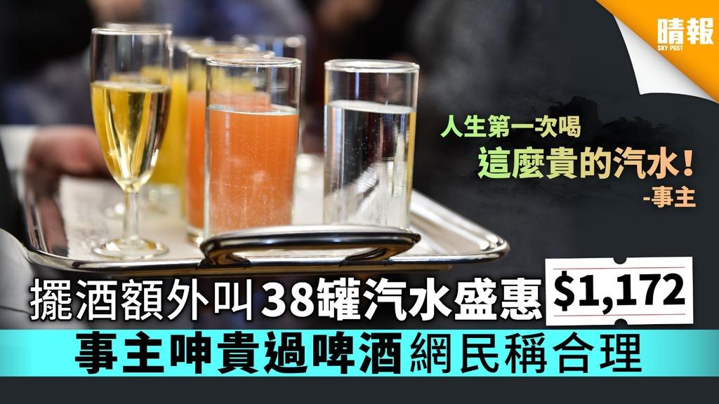 擺酒額外叫38罐汽水盛惠$1,172 事主呻貴過啤酒網民稱合理