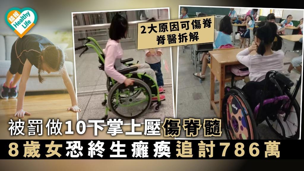 被罰做10下掌上壓傷脊髓 8歲女恐終生癱瘓追討786萬