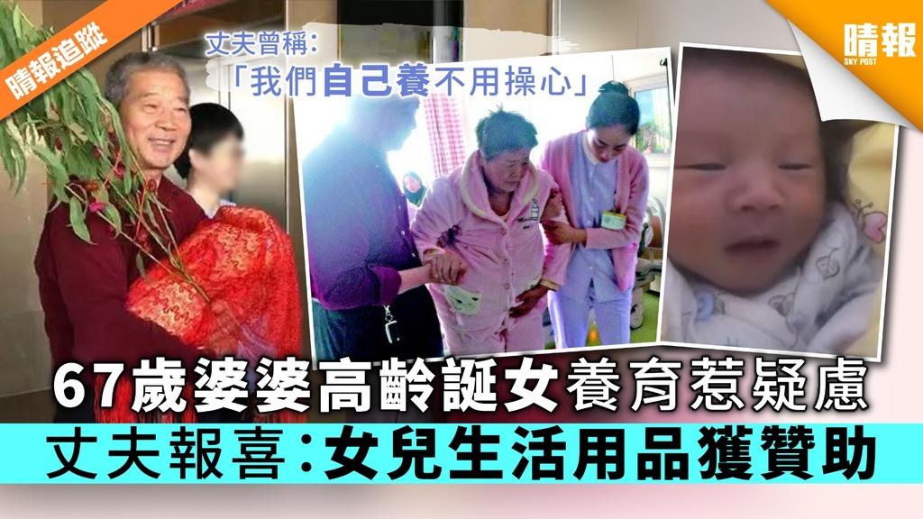 67歲婆婆高齡產女養育惹疑慮 丈夫報喜:女兒生活用品獲贊助