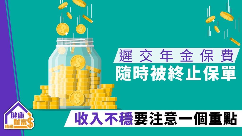 【年金解惑】遲交年金保費隨時被終止保單 收入不穩要注意一個重點