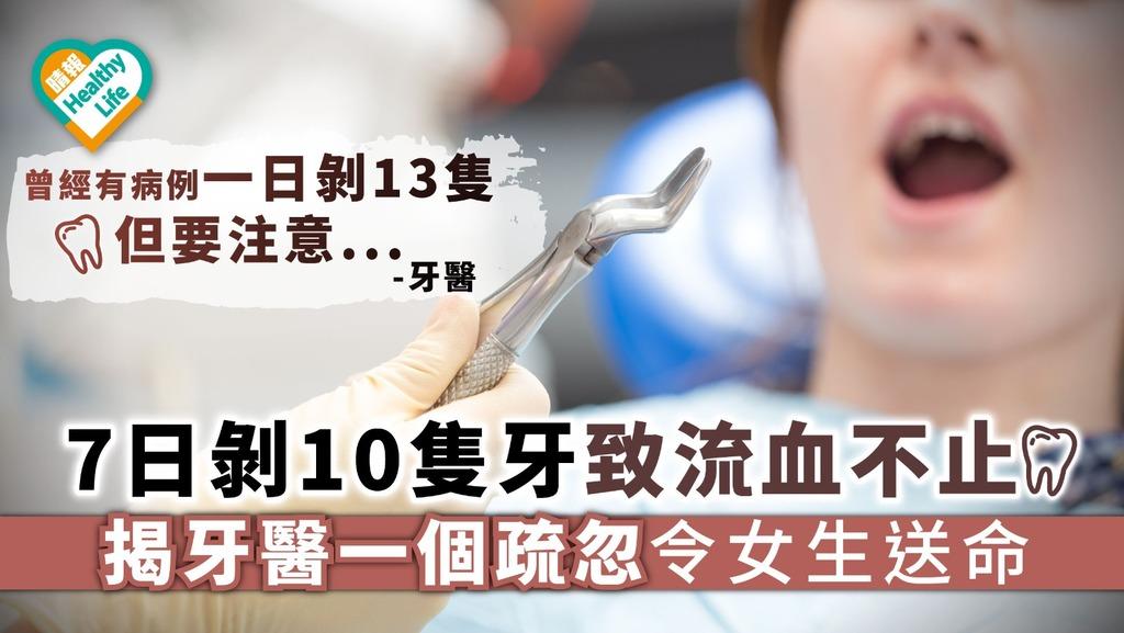 7日剝10隻牙致流血不止 揭牙醫一個疏忽令女生送命