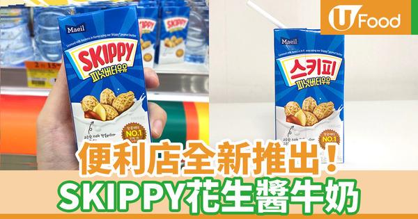 【便利店新品】7-Eleven全新推出 韓國香濃SKIPPY花生醬牛奶
