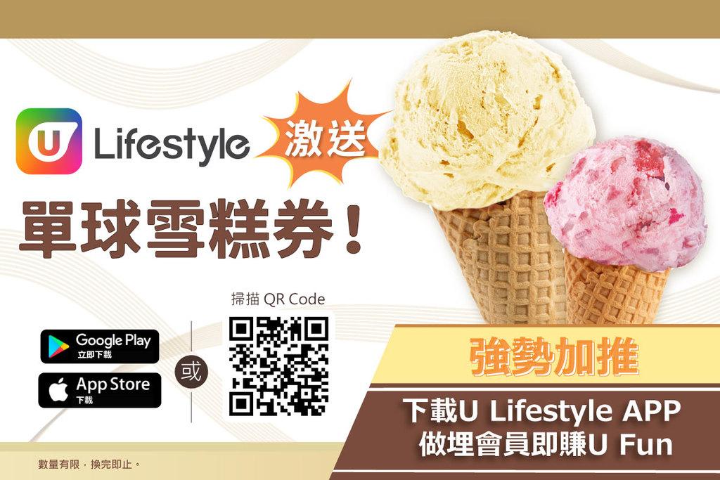 強勢加推! U Lifestyle App 再勁送單球雪糕券