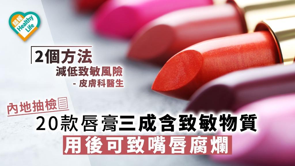 【內地抽檢】20款唇膏三成含致敏物質 用後可致嘴唇腐爛