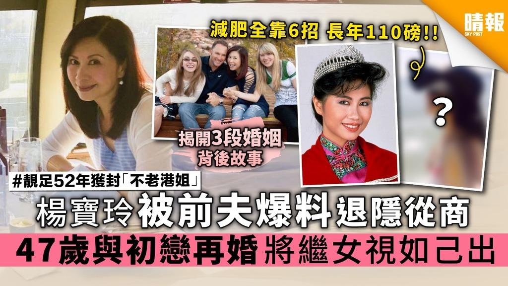 香港小姐楊寶玲被前夫爆料退隱從商 47歲與初戀再婚將繼女視如己出