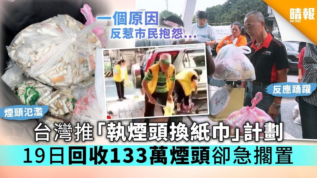 台灣推「執煙頭換紙巾」計劃 19日回收133萬煙頭卻急擱置