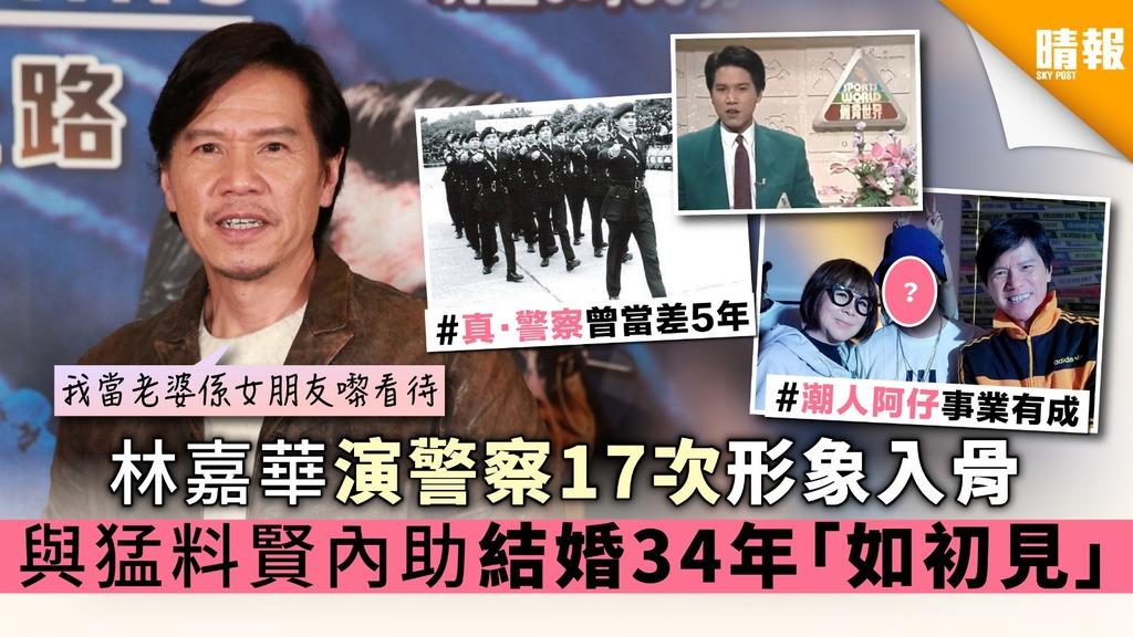 林嘉華演警察17次形象入骨 與猛料賢內助結婚34年「如初見」
