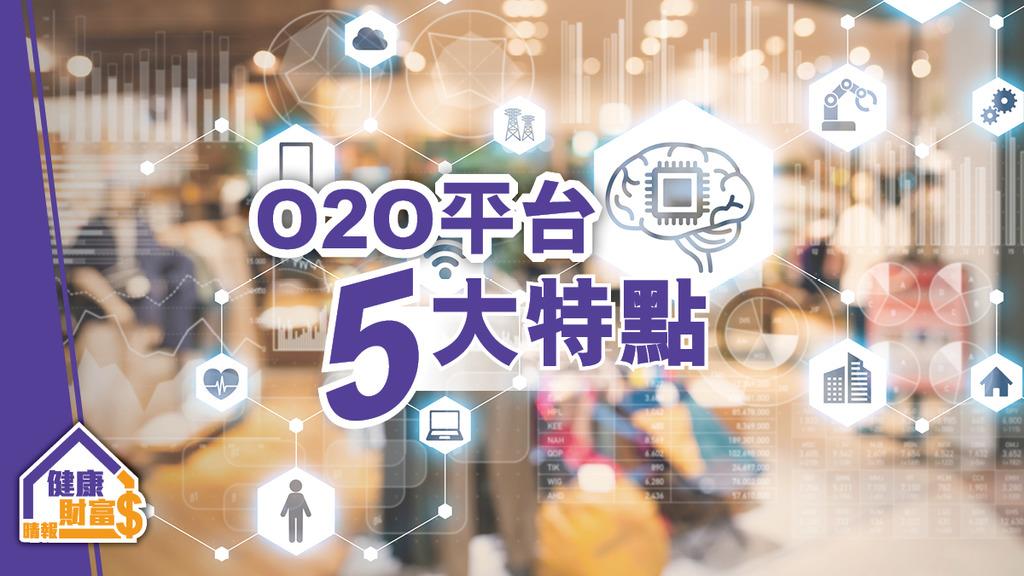 O2O平台5大特點