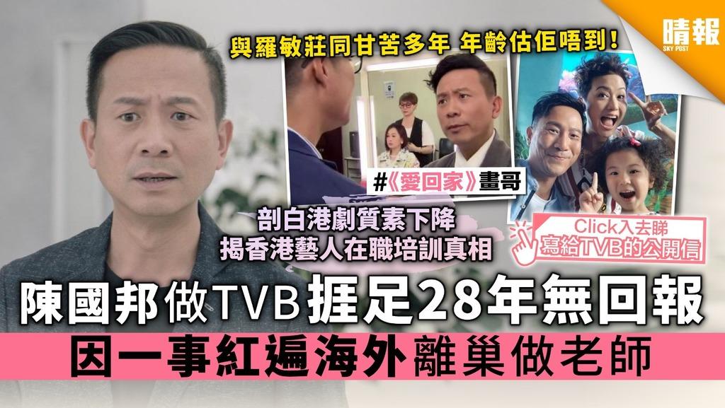 【愛回家】陳國邦做TVB捱足28年無回報 因一事紅遍海外 離巢做老師