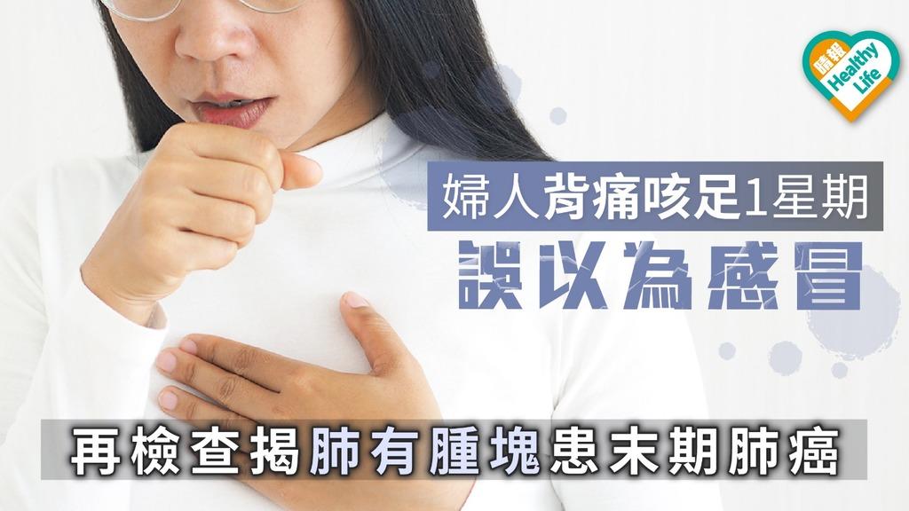 婦人背痛咳足1星期誤以為感冒 再檢查揭肺有腫塊患末期肺癌