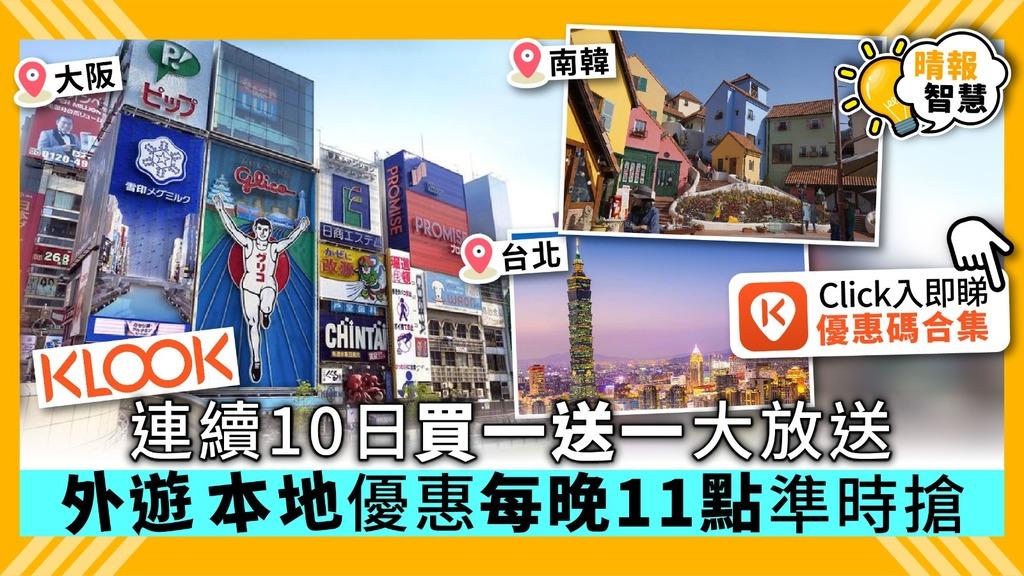 【11月優惠】Klook連續10日買一送一大放送 外遊本地優惠每晚11點準時搶