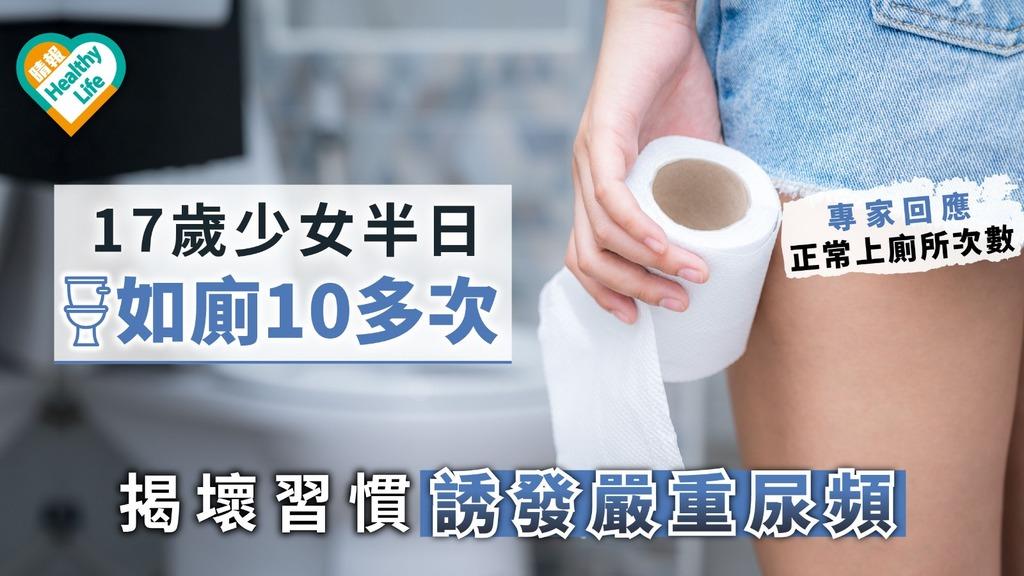 17歲少女半日如廁10多次 揭壞習慣誘發嚴重尿頻