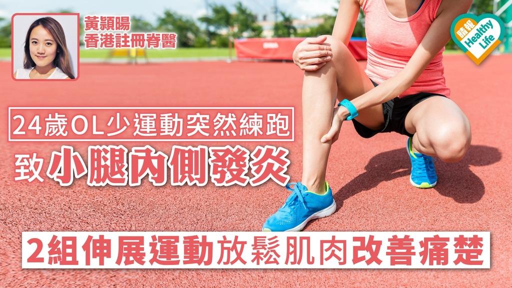 24歲OL少運動突然練跑致小腿內側發炎 2組伸展運動放鬆肌肉改善痛楚