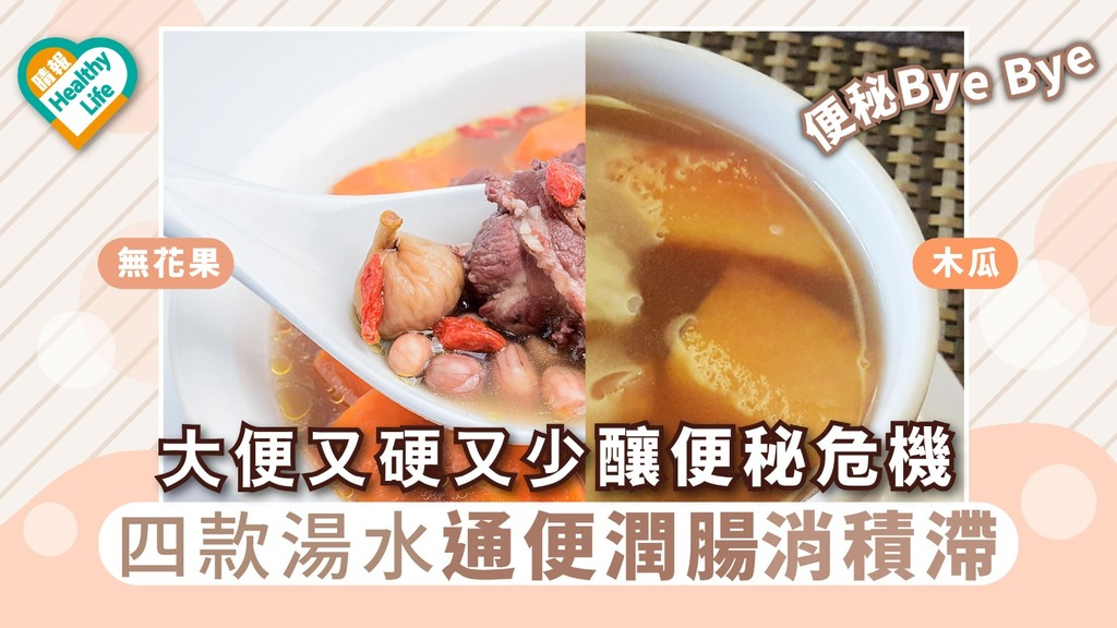 大便又硬又少釀便秘危機 三款湯水 通便潤腸 消積滯
