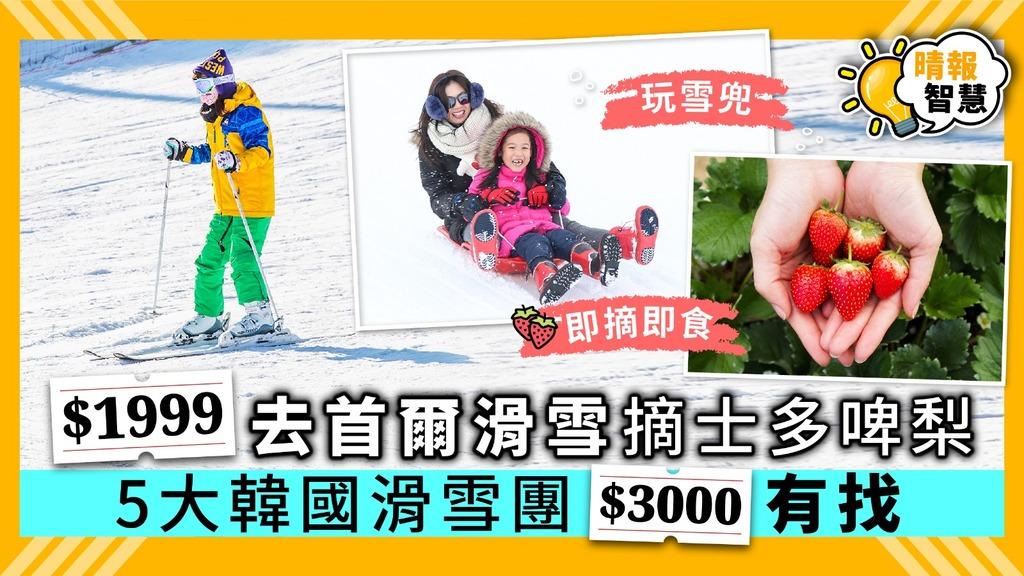 【平價旅行團】 $1,999去首爾滑雪摘士多啤梨 5大韓國滑雪團$3,000有找