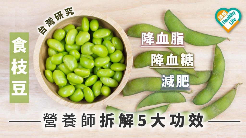 【台灣研究】食枝豆可減肥降血糖血脂 營養師拆解5大功效