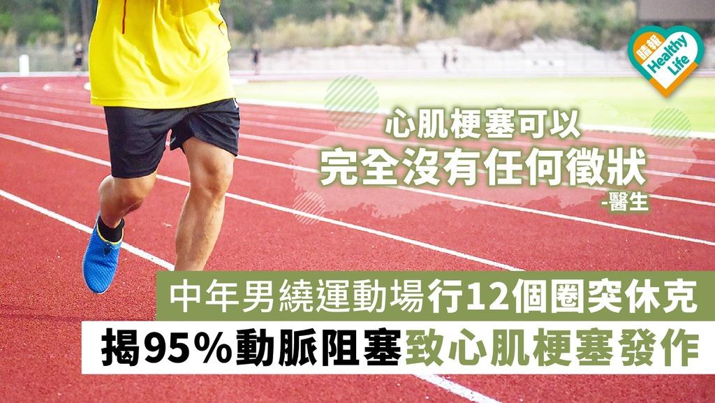 中年男繞運動場行12個圈突休克 揭95%動脈阻塞致心肌梗塞發作