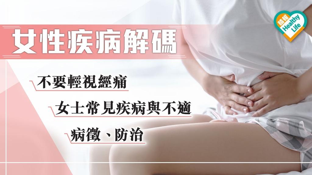 女性常見疾病解碼