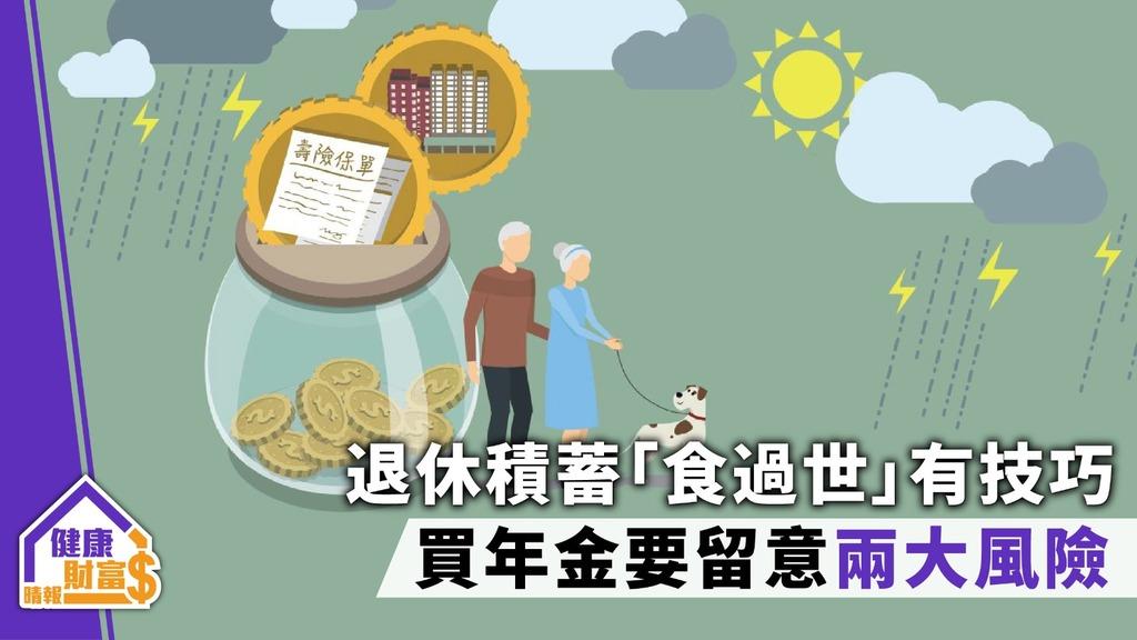 【年金解惑】退休積蓄「食過世」有技巧 買年金要留意兩大風險