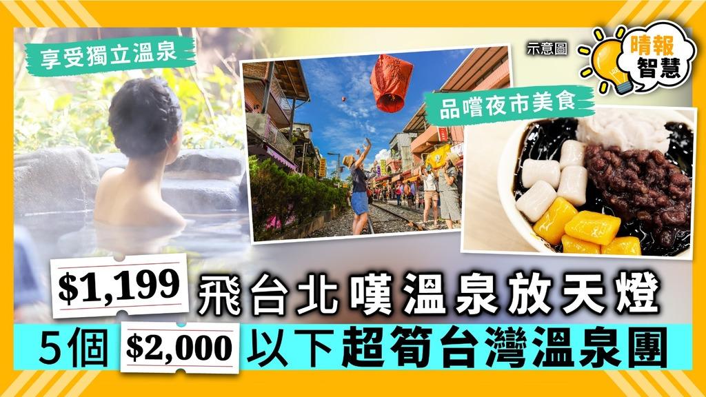 【平價旅行團】$1,199飛台北嘆溫泉 5個$2,000以下超筍台灣溫泉團