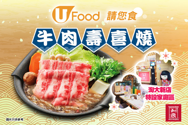 U Food X 居食屋「和民」 請您食牛肉壽喜燒120份