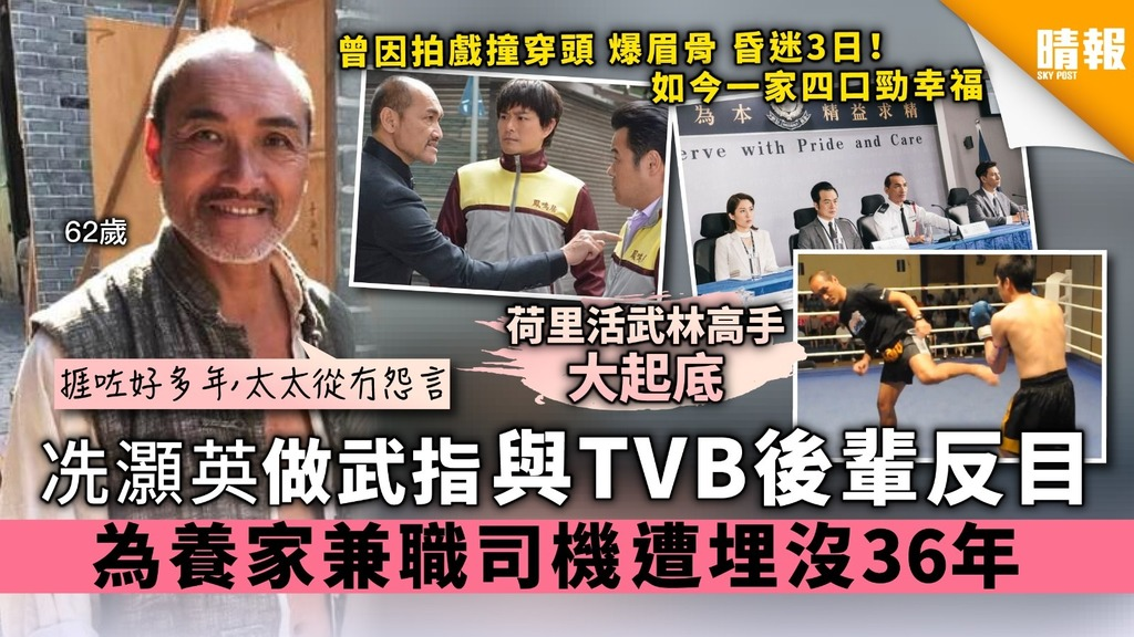 【絕代商驕】冼灝英做武指與TVB後輩反目 為養家兼職司機遭埋沒36年