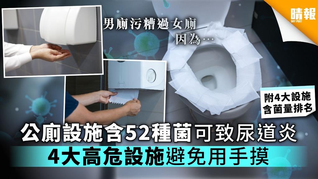 【理大研究】公廁設施含52種菌可致尿道炎 4大高危設施避免用手摸【附4大設施含菌量排名】