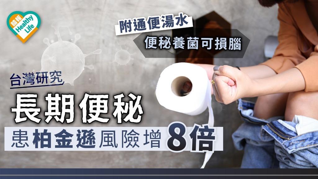 【台灣研究】長期便秘患柏金遜風險增8倍 腸道滋養惡菌可損腦