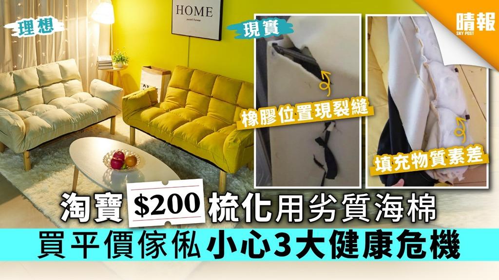 【淘寶中伏】淘寶$200梳化用劣質海棉 買平價傢俬小心3大健康危機